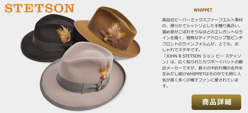 STETSON ステットソン WHIPPET