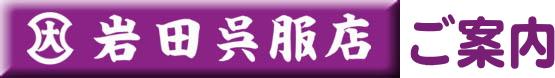 岩田呉服店 (京都 九条) 看板ロゴ