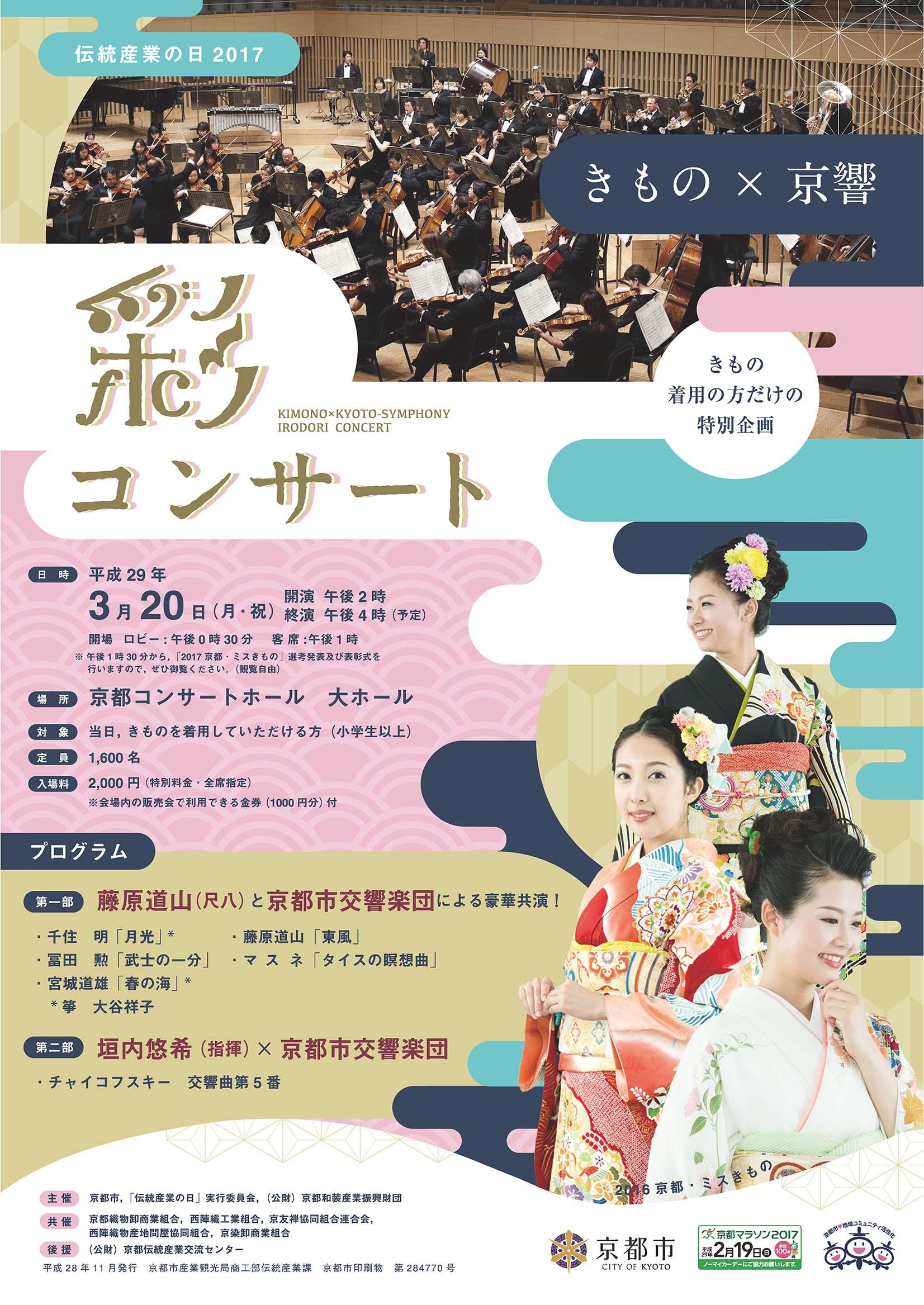 伝統産業の日2017きもの×京響 彩コンサート