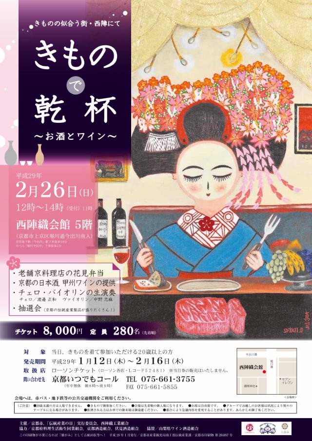 伝統産業の日2017きもので乾杯 〜お酒とワイン〜