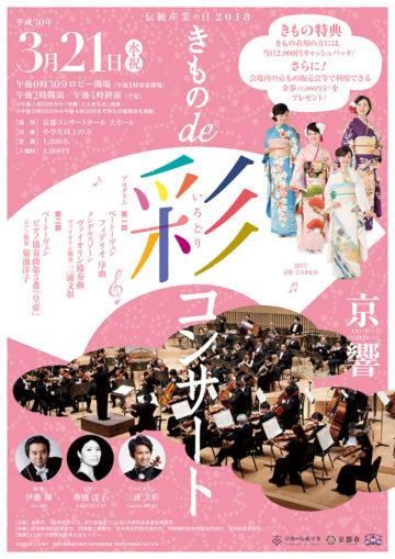 伝統産業の日2019 きものde彩コンサート