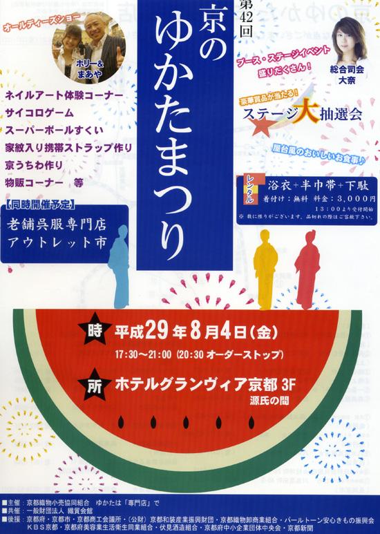 京のゆかたまつり2017(浴衣祭り)