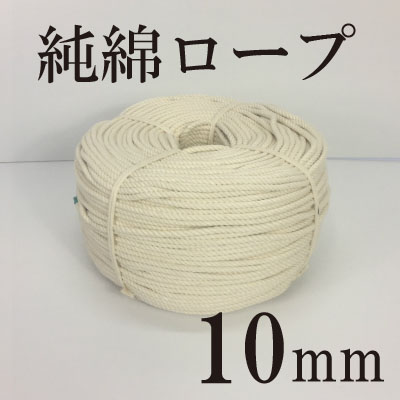 【染色可】純綿ロープ 10mm×200m巻