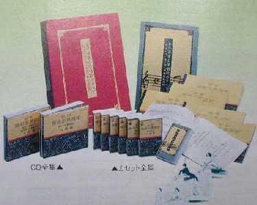唱歌・抒情歌] 尋常小学校唱歌全集 - 復刻版教科書付(CD7枚組+ ...
