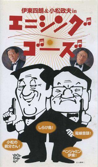 小松政夫の画像 p1_32