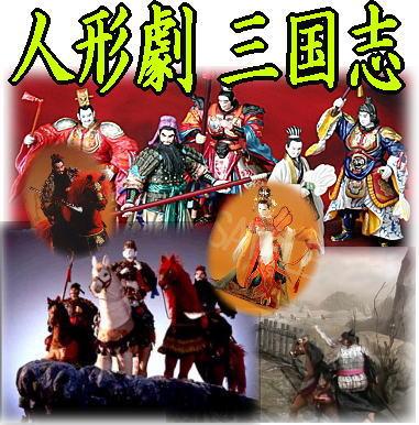 三国志演義 NHK人形劇(DVD全17...