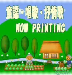 [唱歌・わらべ歌] 日本の昔話の童謡・唱歌集(CD)