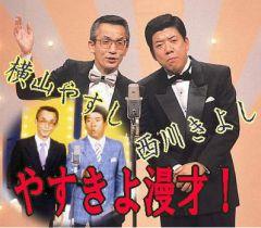 青空千夜・一夜、獅子てんや・瀬戸わんや、東京漫才ベスト(CD)