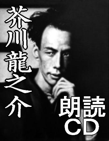 朗読 芥川 龍之介