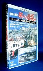 阪神・淡路大震災~神戸新聞の7日間(DVD)