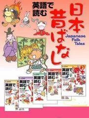 英語教材 英語朗読 世界の昔話 folk tales from around the world