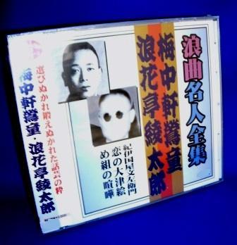 浪曲・浪花節] 浪花亭綾太郎 & ...