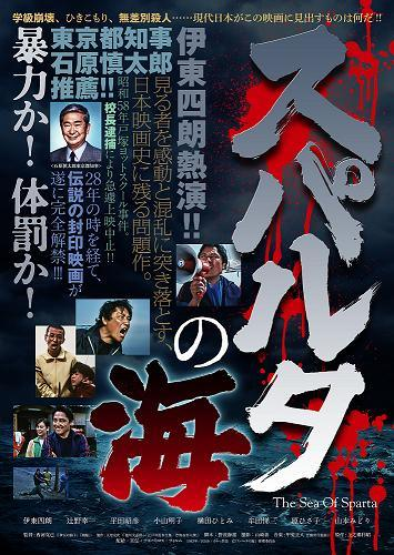 スパルタの海~戸塚ヨットスクール物語:伊藤四朗主演(DVD)