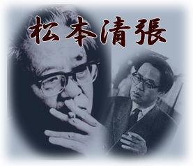 松本清張 原作映画 1980年代~天...