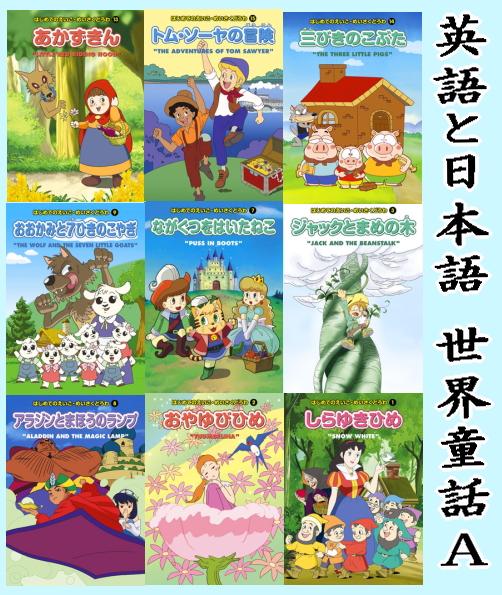 英語と日本語:世界の童話・物語...