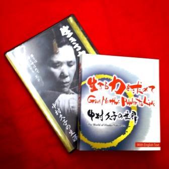 中村久子の生涯 ~生きる力を求めて~:連動本付(DVD+書籍)