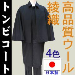 インパネスコート 和のコート 作務衣 岩田呉服店 (京都 九条)