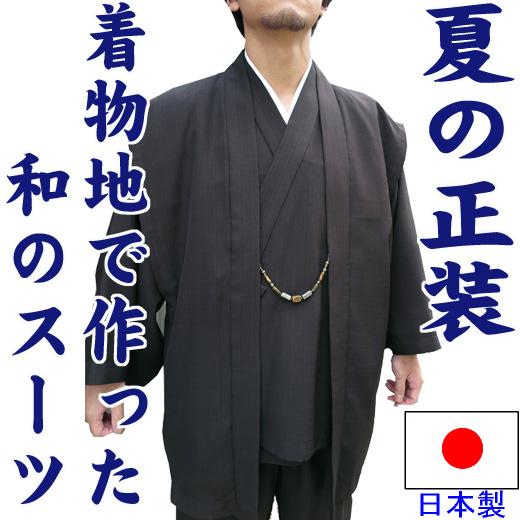 bf93385b6070f  陣羽織付き作務衣 夏の「和のスーツ」。着物生地で作った作務衣と陣羽織(高級ポリエステル生地) 。冬以外は着用できます