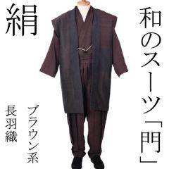 【シルクの門】 ブラウン系・ロング丈(パンツ プリーツ) 絹雅ー12