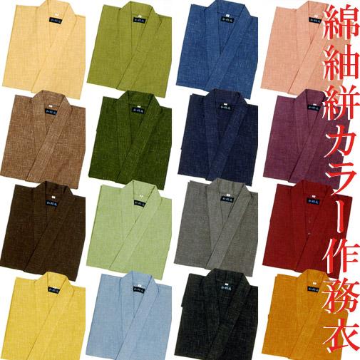 0df54e9427cef 綿紬絣カラー作務衣(SS寸)ジュニアサイズ(130~150) 岩田 ...