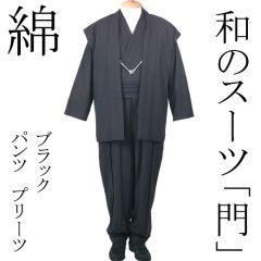 【綿の門】 ブラック(パンツ プリーツ) 武玄ー2