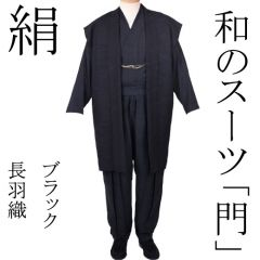 【シルクの門】 黒・ロング丈(パンツ プリーツ) 絹雅ー11