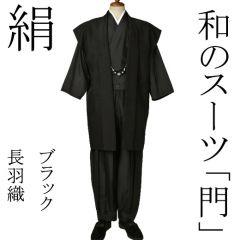 【シルクの門】 G-514 ブラック(パッチワーク) 和のスーツ門