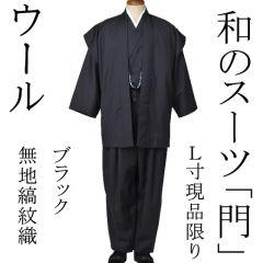 【ウールの門】 G-506 ブラック 和のスーツ門