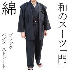 【綿の門】 ブラック(パンツ ストレート) 武玄ー1