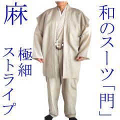 【麻の門】 G-515 ベージュ 和のスーツ門