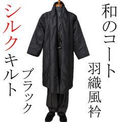 502 和のコート 作務衣 岩田呉服店 (京都 九条)